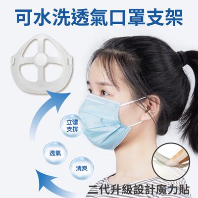 【DaoDi】第二代水洗透氣口罩支架 送魔力貼 口罩架(10片/組)