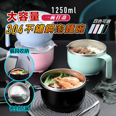 【DaoDi】大容量304不鏽鋼泡麵碗(1250ml)