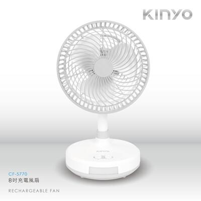 KINYO 8吋充電涼風扇 CF-5770
