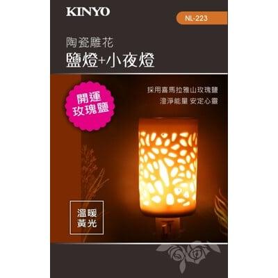 KINYO 鹽燈+小夜燈 NL-223