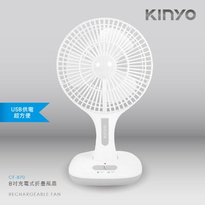 KINYO 8吋充插二用充電風扇CF-870