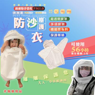 PM1.0防飛沫長效防護衣/登機防護服/半件式防沙衣/看護衣/多次使用/防霧霾/防護面罩(非醫療用品