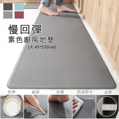 廚房慢回彈紓壓素色地墊 (大 45*150cm)