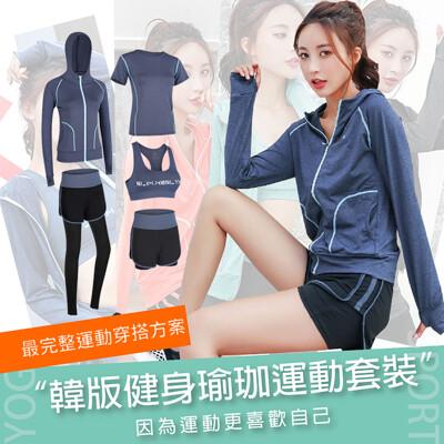 韓版健身運動套裝 五件組