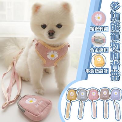 寵物胸背帶 寵物牽繩 寵物背包(S號小型犬貓適用)【寵一下】