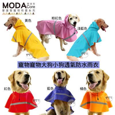 【摩達客寵物系列】寵物下雨好神器 透氣防水雨衣系列 黃/藍/橘/紅/粉紅/淺藍色 (反光條)