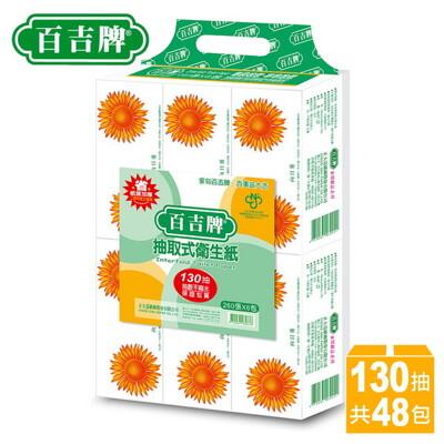 百吉抽取式衛生紙 ◆130抽*8串*6包