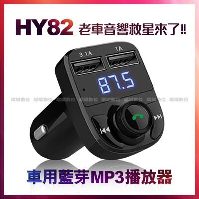 【台灣現貨】車用藍芽 mp3 車充 藍芽音樂播放 HY82 HD5