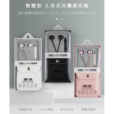 智慧型 入耳式耳機麥克風
