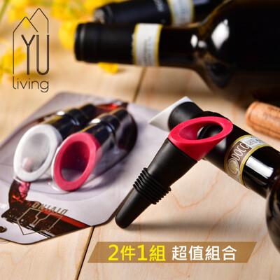 【YU Living】矽膠拉環式酒瓶塞二件組 紅酒瓶塞 白酒瓶塞 酒具
