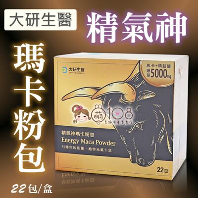 大研生醫 精氣神瑪卡粉包 22包/盒