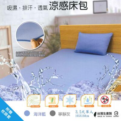 [太順商行]吸濕排汗透氣涼感床包 (附贈枕頭套)-單人  台灣製造