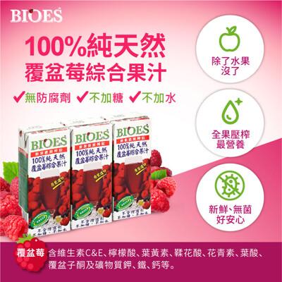 【囍瑞 BIOES】100%純天然覆盆莓綜合原汁(200ml-24入)保存期限:2021.10.08