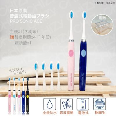 日本PRO SONIC ACE 超音波電動牙刷(贈替換刷頭x4+刷頭蓋x1)