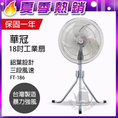 【華冠】18吋 三腳工業鋁葉升降立扇/電風扇/工業扇 FT-186