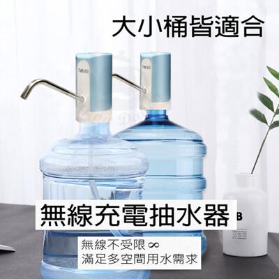 【停水必備】抽水器 抽水機 飲水機 吸水器 電動吸水 桶裝水專用不鏽鋼抽水器 各種水桶都適用 桶裝水