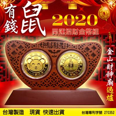 2020鼠年開運金幣+金元寶花雕木盒套組(原木色)