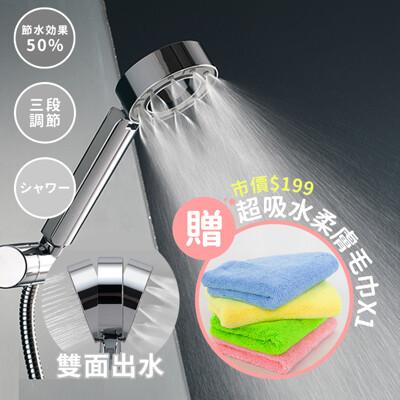 【增壓超大水花】日本變形雙面花灑蓮蓬頭,綿密霧化SPA!+贈六星級超吸水柔膚毛巾