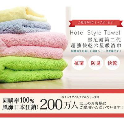 【抑菌3D立體纖維】六星級超吸水柔膚大浴巾