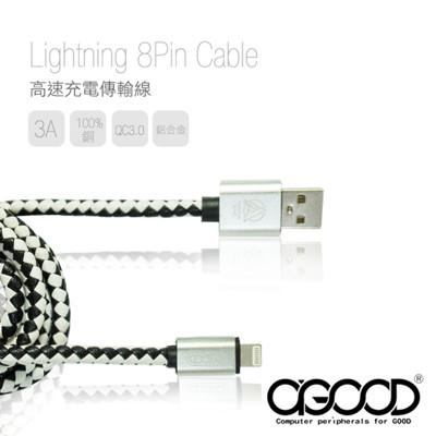 【A-GOOD】iPhone皮革編織傳輸充電線-1.2米
