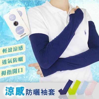 【PULO】輕透涼感防曬袖套 MIT台灣製