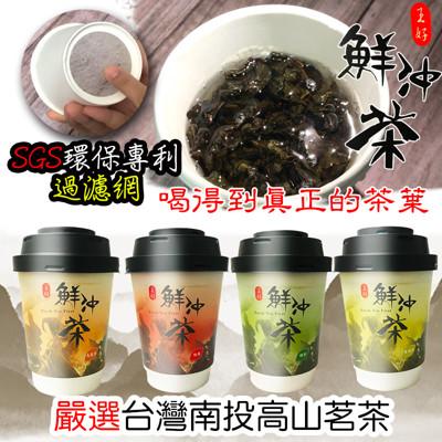 隨手茶葉便利即泡即喝沖泡茶