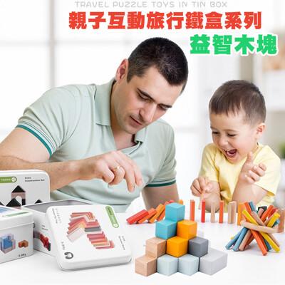[QI藻土屋] 兒童質感益智拼圖玩具 附 收納鐵盒 (4款任選)