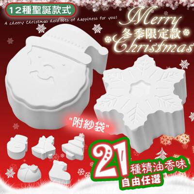 MIT 聖誕節限定香氛款天然除濕珪藻土除臭防霉 16顆贈浴室止滑墊