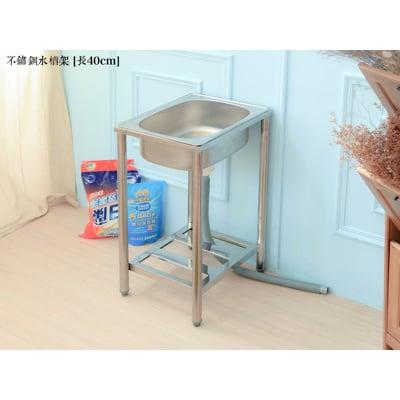 【kihome】不鏽鋼水槽架 [長40cm]1.6尺限時免運流理台/洗手台/洗手槽/集水槽/洗碗槽/