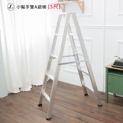 【kihome】小幫手雙A鋁梯 [5尺]爬梯/A字梯/鋁梯/馬椅梯/梯子