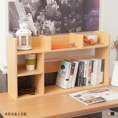 【kihome】木質感桌上書架限時免運螢幕架/書架/電腦桌/桌上架/雜誌架/置物架