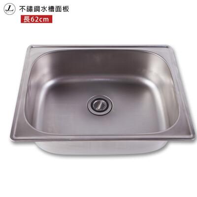 【kihome】不鏽鋼水槽面板[長62cm]