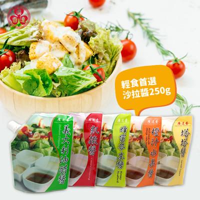 【廣達香】沙拉醬(250g)-五種口味,美式賣場指定使用