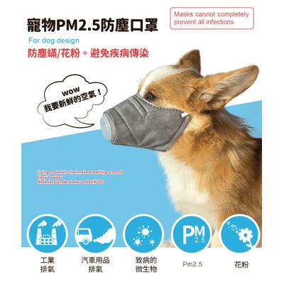 寵物PM2.5防塵口罩