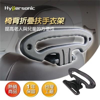 Hypersonic 安全制霸-多功能汽車頭枕扶手掛衣置物架