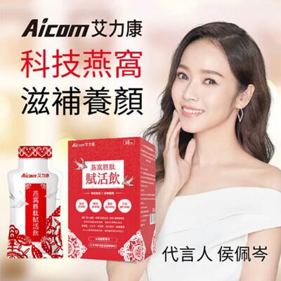 (買4送1,共5盒組)【Aicom艾力康】燕窩胜肽賦活飲 (10包/盒)