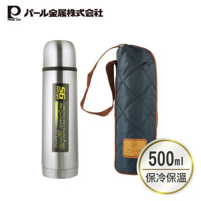 日本PEARL LIFE 304不鏽鋼真空保溫杯500ml (附保護杯套)