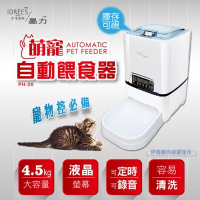【PH-20】台灣品牌伊德萊斯 自動餵食器 寵物自動餵食器【不斷電錄音】貓咪 自動餵食器 狗狗 寵物
