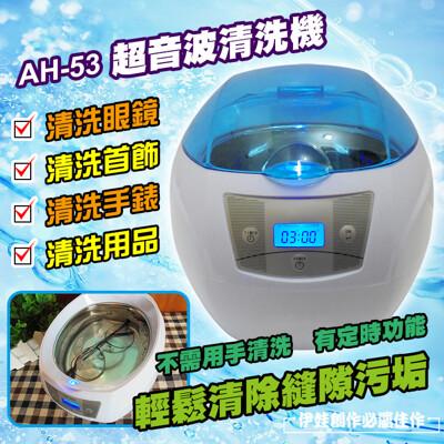 超聲波清洗機【AH-53】超聲波清洗機 洗眼鏡機 手錶項鍊手鍊黃金珠寶清洗器
