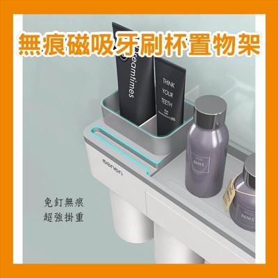 牙刷架 無痕免釘 磁吸牙刷杯置物架 兩杯