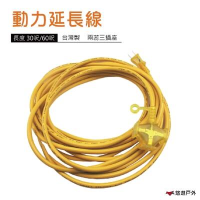【大電流可】 露營延長線(60呎) 附燈三插 動力線 動力軟線 電線 華塑塑膠 台灣製造