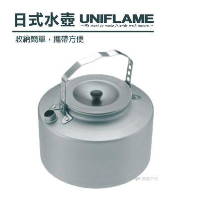 UNIFLAME 日式水壺 1.5L/900ml/700ml 水壺 泡茶 露營 戶外 野炊 居家