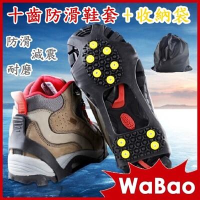 10釘雪地防滑鞋套+贈收納袋 簡易冰爪 登山露營滑雪雪靴(三種任選)(WEA10403)