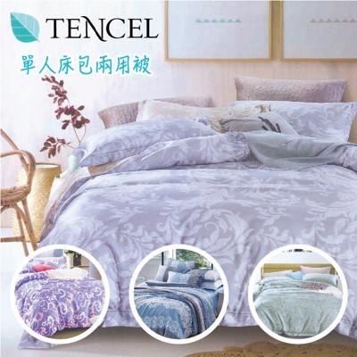 【HUGS】吸濕排汗 抗皺天絲 單人床包雙人兩用被三件式 3.5 x 6.2尺