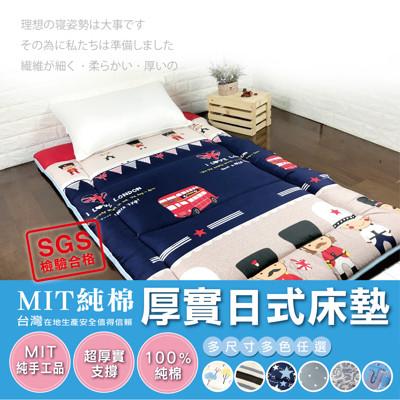MIT純棉超厚實日式床墊-單人3尺
