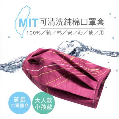 【AndyBedding】MIT可清洗純棉口罩套(隨機出貨)