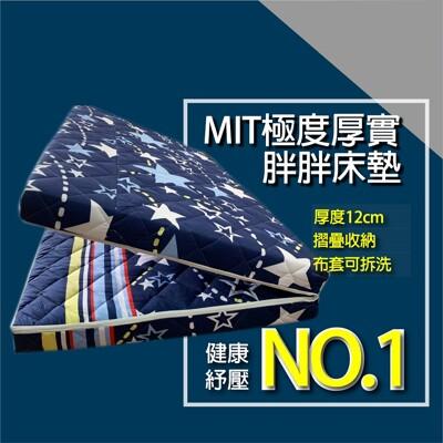 MIT超厚實透氣純棉床墊-單人加大 3.5 尺
