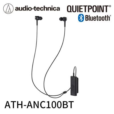 (贈充電頭)鐵三角 ATH-ANC100BT 無線抗噪耳機