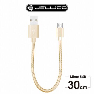 【JELLICO】速騰系列30公分Micro USB行動電源專用傳輸線/JEC-GS03-GDM