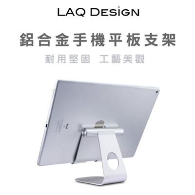 LAQ DESIGN 鋁合金角度可調 桌上型手機平板充電支架  銀灰色